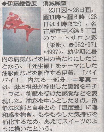 8月23日(火) 朝日新聞夕刊掲載