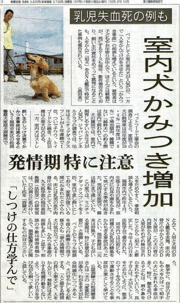 ©朝日新聞2006年5月26日夕刊(クリックすると拡大します)