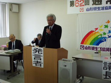 開会の挨拶をする菅井道也山形県生協連会長理事