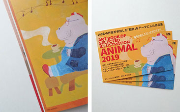 『ART BOOK OF SELECTED ILLUSTRATION  ANIMAL2019』掲載作・書店用POP