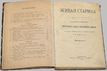 """Читать очерки """"Три года в Якутской области""""..."""