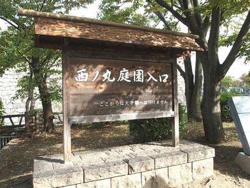 大阪城 西の丸庭園入口