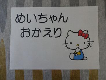 この紙持って空港でお出迎え。作ったのは私ですが、恥ずかしかった!キティちゃん著作権、ゴメンナサイ。