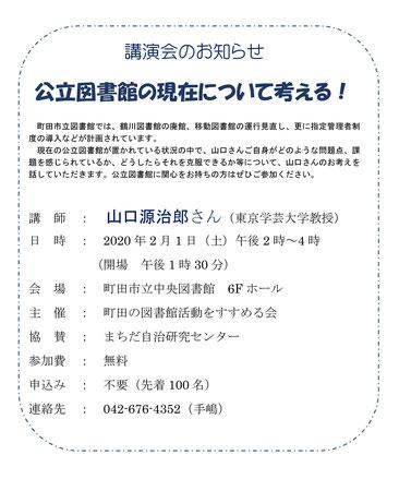 2020.2.1.山口源治郎氏の講演会お知らせ