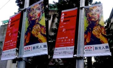 A.R.T. Art Revolution Taipei  Taiwan