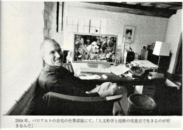 スティーブ・ジョブズ:2004年、パロアルトの自宅の仕事部屋にて