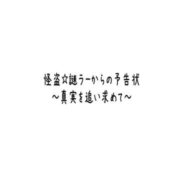 【謎解き】怪盗☆謎ラー