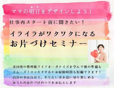 ◆10/27仕事再スタート前に!お片づけセミナー