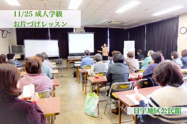 ◆11/25日宇地区公民館成人学級