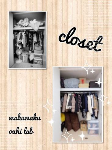 ◆クローゼット