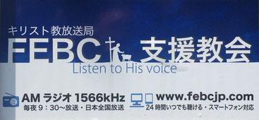 私たちはキリスト教放送局FEBCを応援しています