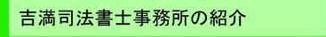 吉満司法書士事務所の紹介