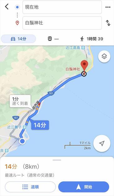 滋賀県近江舞子から白髭神社へのルート