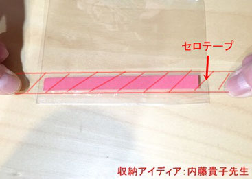 クイリングペーパー収納袋の作り方4