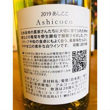 Ashicoco