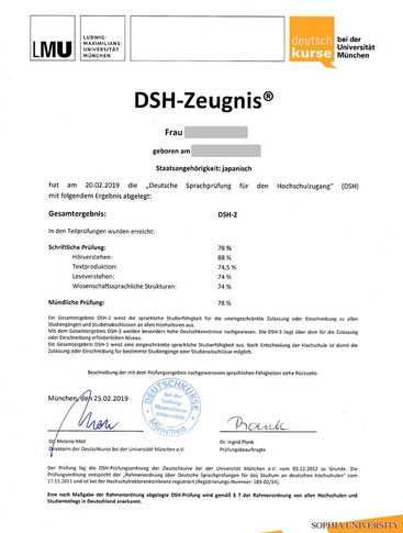DSHの成績証明書です