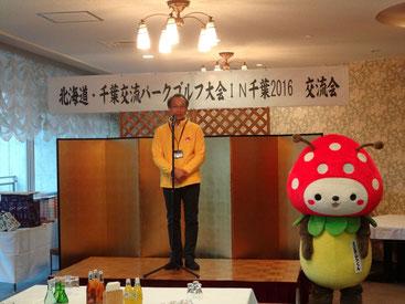交流会で挨拶をされる椎名市長(隣はSUNムシくん)