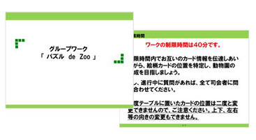カラー印刷された運営マニュアル(PPT)スライドの写真