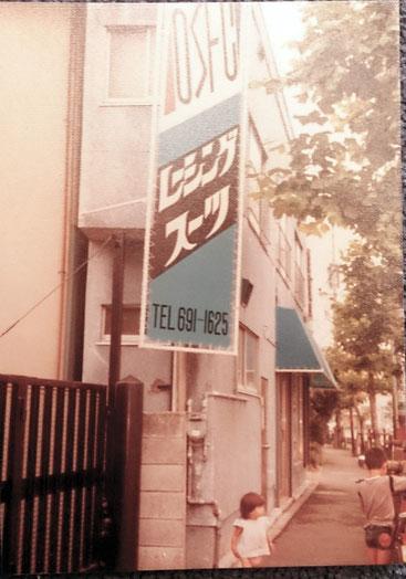 葛飾時代のOSFCの店舗写真