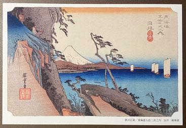 Fotografie einer Postkarte aus dem Shizuoka City Tokaido Hiroshige Museum of Art, © ebenda