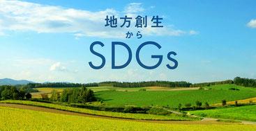 地方創生からSDGs