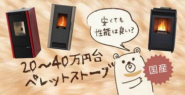 ナックス 10〜30万円ペレットストーブ