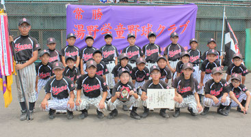 優勝-湯野学童野球クラブ