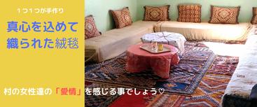 モロッコラグ通販サイト/Safiyah Morocco(サフィ―ヤ モロッコ)
