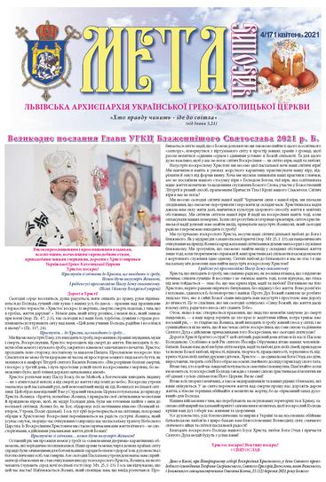 Титульна сторінка Мета № 171/ 4 – квітень 2021 року Божого