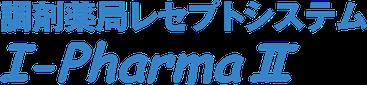 調剤薬局レセプトシステム I-PharmaII