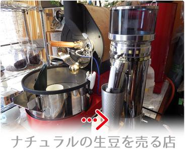 ナチュラルの生豆を売る店 珈琲豆専門店 アラジンの魔法の焙煎