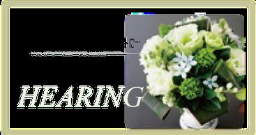 フラワーセラピー,サンディオン,癒し,風水,パワースポット,カウンセリング五行,大垣,岐阜,養老,花風水,占い,セラピスト,ギフト,お花,フラワー,花束,フラワーアレンジ,プリザーブドフラワー,胡蝶蘭,ハートバランス,フラワーセラピー教室,セラピーグッズ,販売,浄化効果,お部屋,パワースポット,フラワーギフト