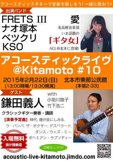 アコースティックライヴ@Kitamoto#10 ポスター