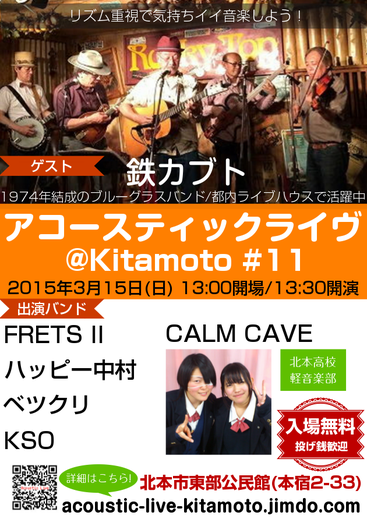 アコースティックライヴ@Kitamoto#11 ポスター