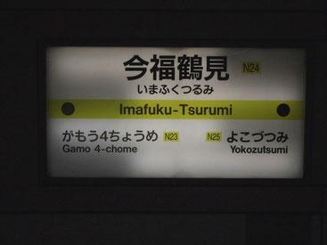 大阪メトロ・今福鶴見駅