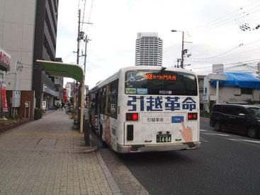 引越革命のラッピングバス