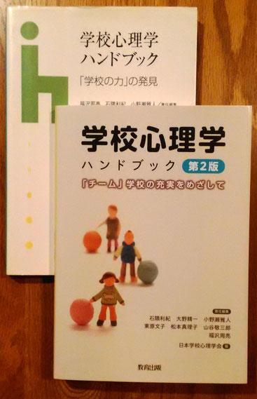 学校心理学ハンドブック 第2版 チーム学校の充実を目指して 教育出版