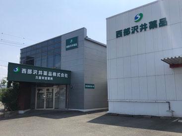 西部沢井薬品株式会社 久留米営業所