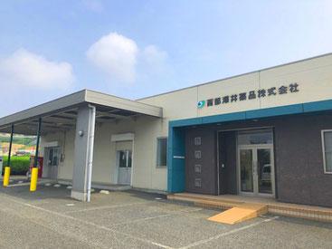 西部沢井薬品株式会社 本社