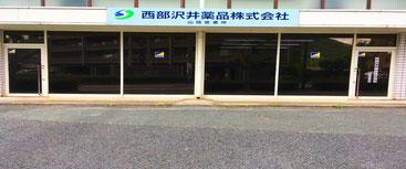 西部沢井薬品株式会社 山陰営業所