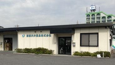 西部沢井薬品株式会社 大分営業所