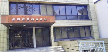 長崎薬品株式会社 本社