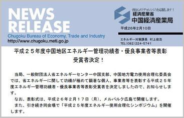 画像をクリックすると中国経済産業局のPDFを表示します