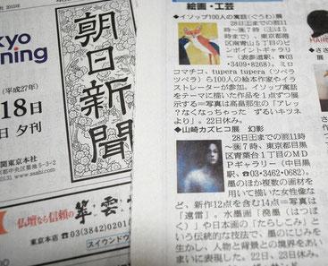 2015/02/18 「朝日新聞(夕刊)」