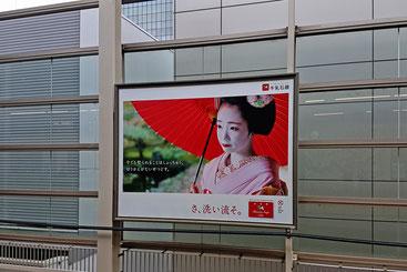 maiko fukunae in kyoto