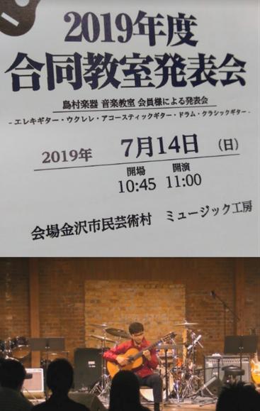 2019年アコギ発表会