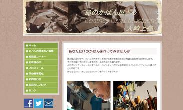 LeatherCraftMustacheのWebサイト