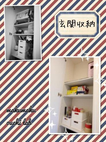 ◆玄関収納
