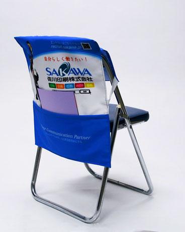 ポケット付き 椅子カバー