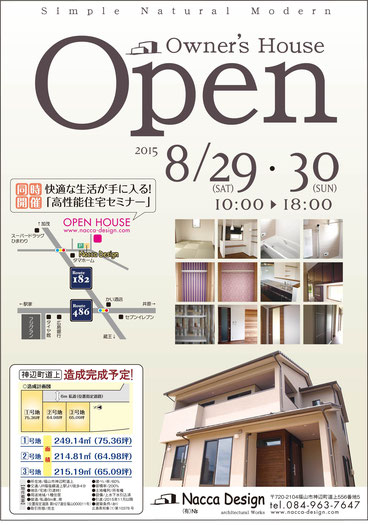 福山市の注文住宅はNacca Designへ!見学会ご案内#1